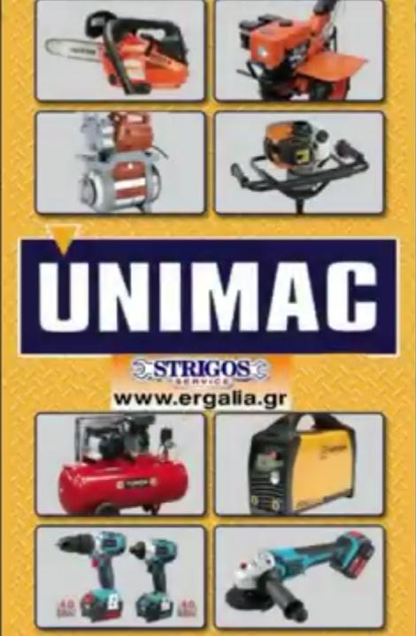 Αγροτικά εργαλεία Unimac