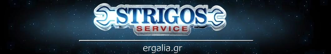 Εργαλεία Strigos