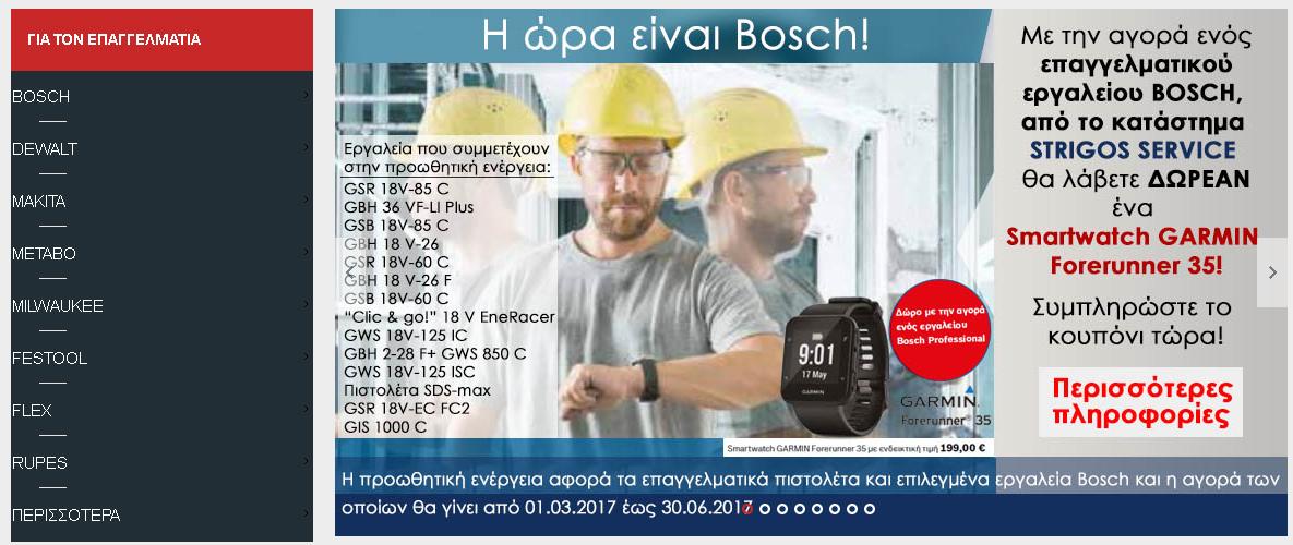 Βιομηχανικά εργαλεία bosch και makita