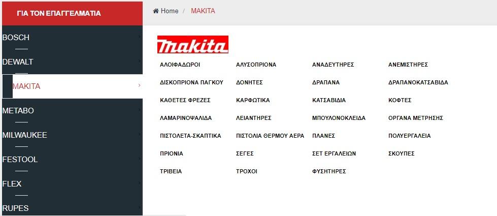 Εργαλεία makita