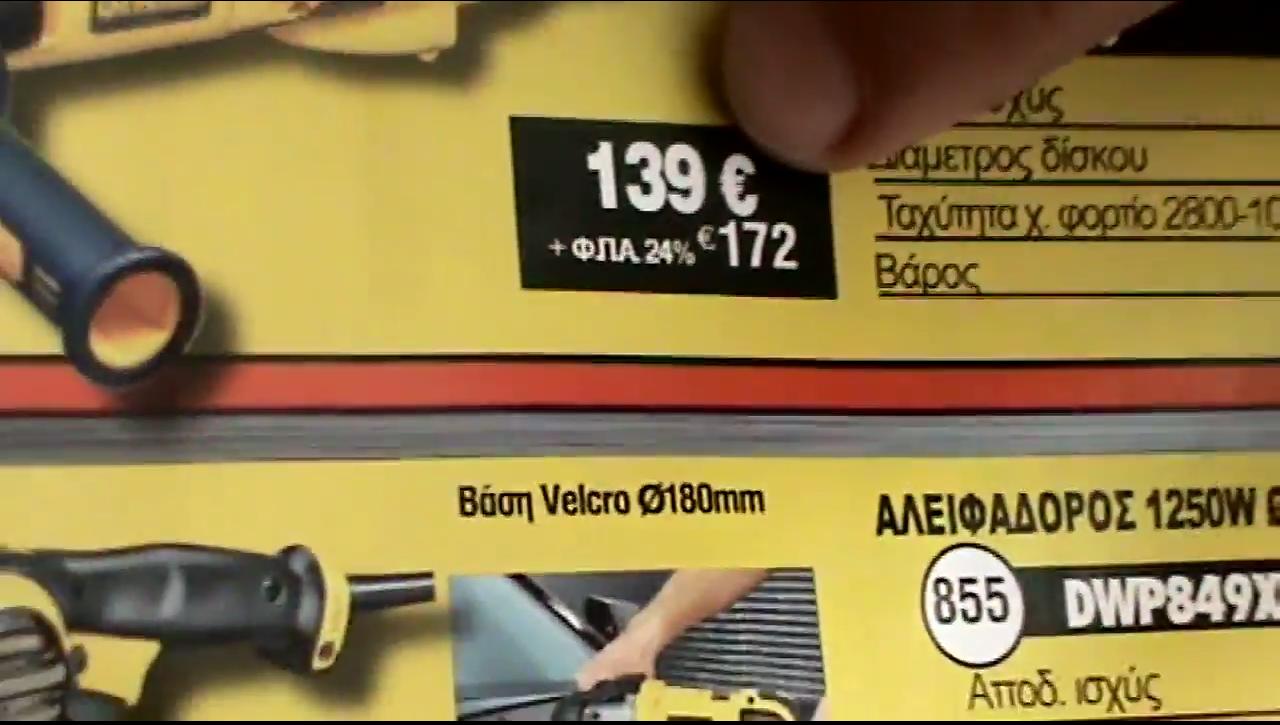 εργαλείο dewalt στα 139 ευρώ