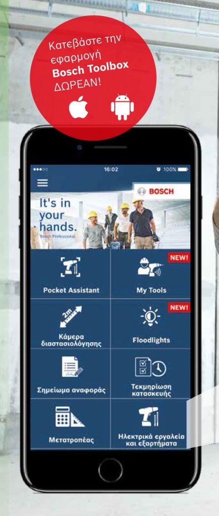 Εφαρμογή Bosch ToolBox