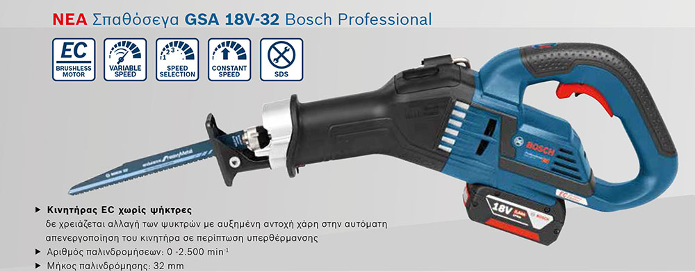 Σπαθόσεγα Bosch GSA 18V