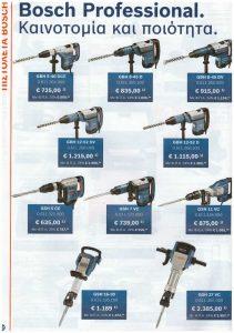 Επαγγελματικός Κατάλογος Bosch